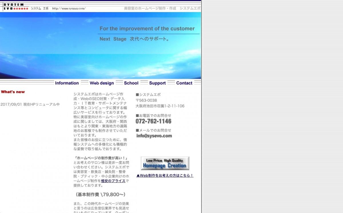 システムエボの制作情報 | 大阪府のホームページ制作会社 | Web幹事