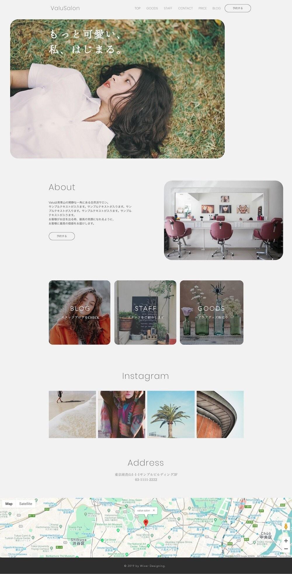 Cantas株式会社の実績 - 美容室サイト
