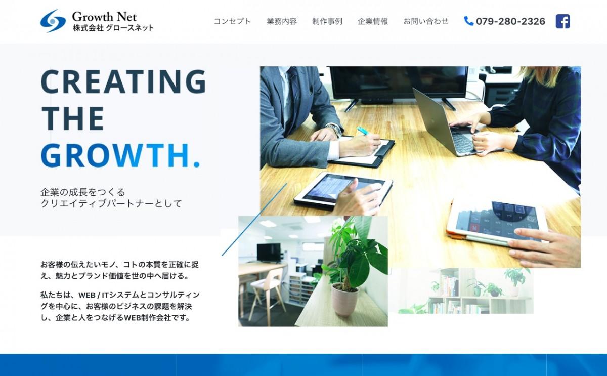株式会社グロースネットの制作情報 | 兵庫県のホームページ制作会社 | Web幹事