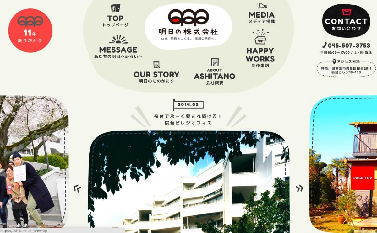 明日の株式会社の制作情報 | 神奈川県のホームページ制作会社 | Web幹事