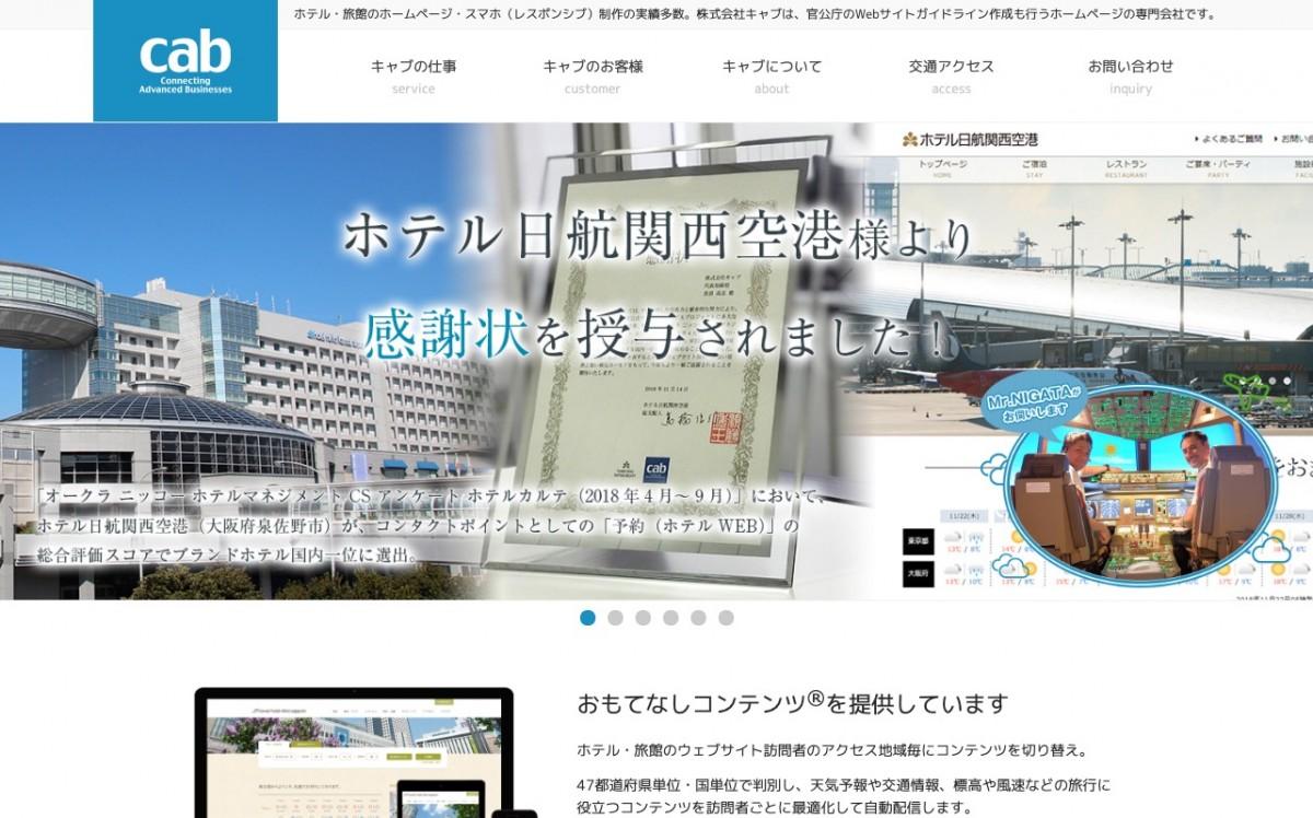 株式会社キャブの制作実績と評判 | 東京都千代田区のホームページ制作会社 | Web幹事