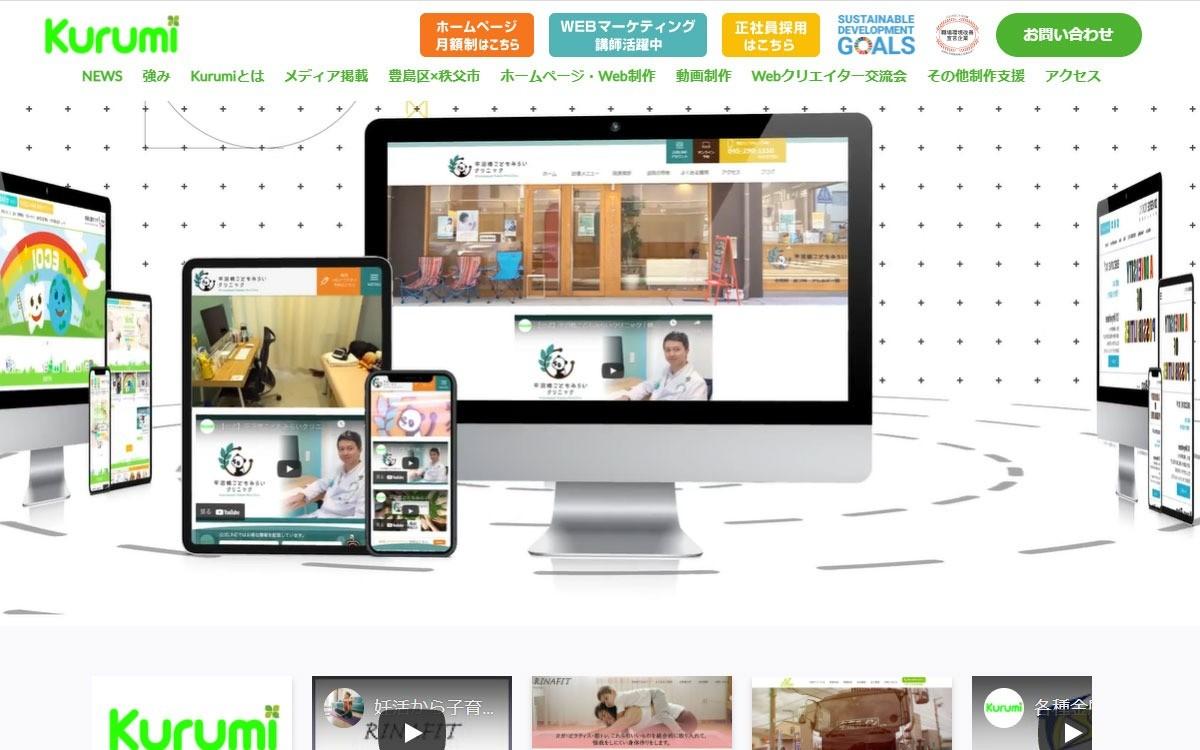 Kurumi株式会社の制作実績と評判 | 東京都豊島区のホームページ制作会社 | Web幹事