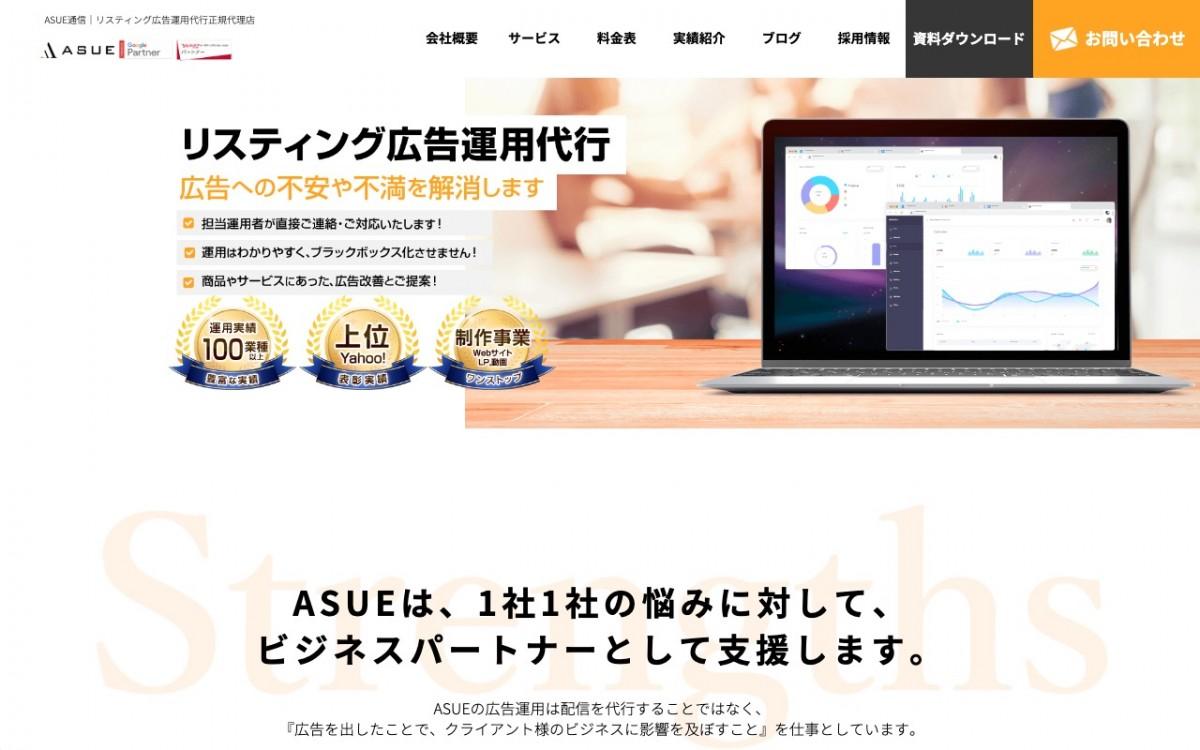 ASUE株式会社の制作情報 | 愛知県のホームページ制作会社 | Web幹事