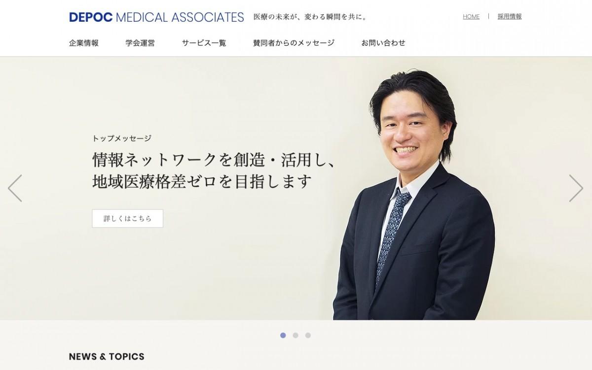 株式会社DEPOCの制作情報 | 神奈川県のホームページ制作会社 | Web幹事