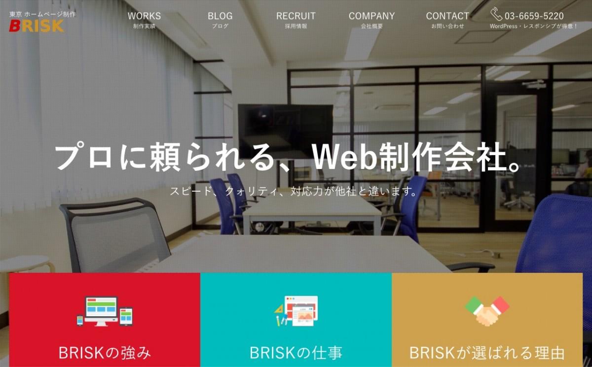 株式会社BRISKの制作情報 | 東京都江東区のホームページ制作会社 | Web幹事