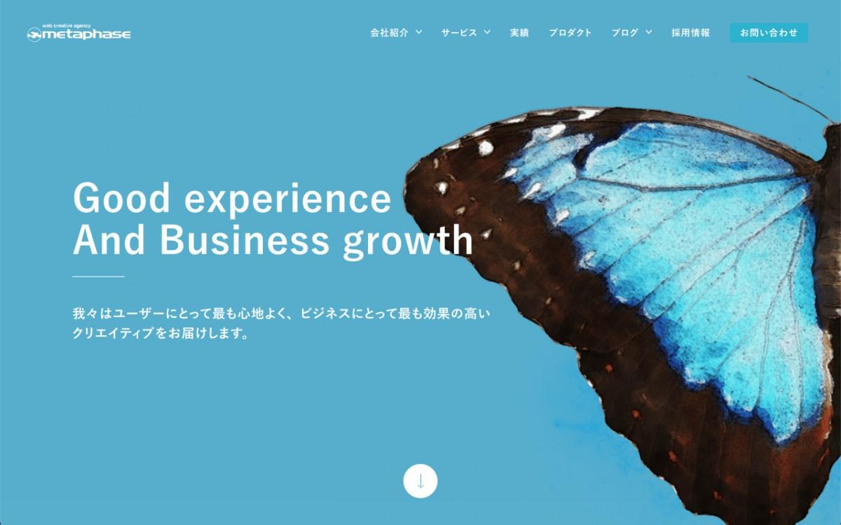 株式会社メタフェイズの制作情報 | 東京都新宿区のホームページ制作会社 | Web幹事