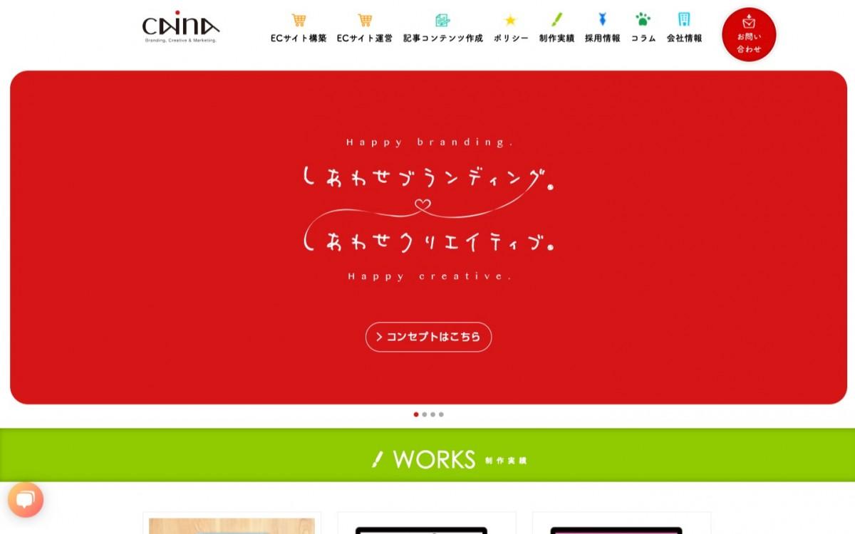 株式会社かいなの制作実績と評判   愛知県のホームページ制作会社   Web幹事