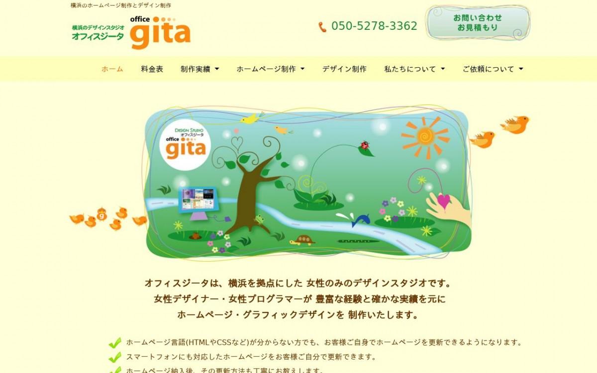 オフィスジータ合同会社の制作情報 | 神奈川県のホームページ制作会社 | Web幹事
