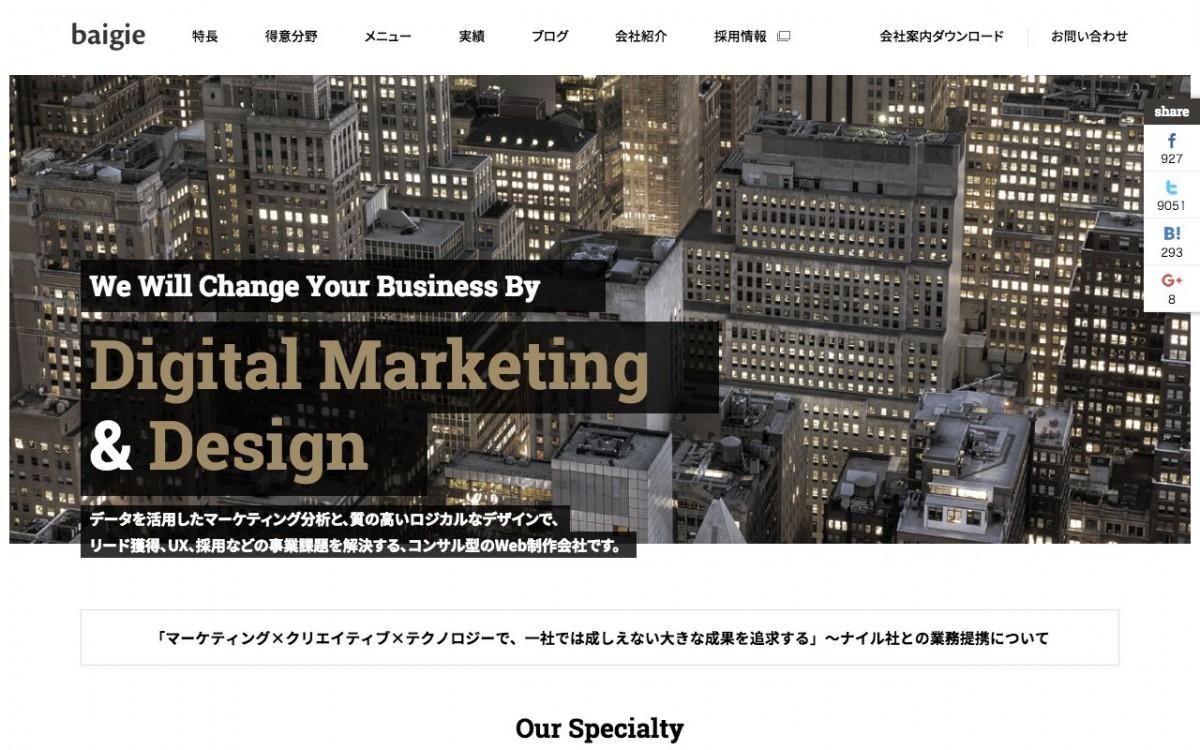 株式会社ベイジの制作情報 | 東京都世田谷区のホームページ制作会社 | Web幹事