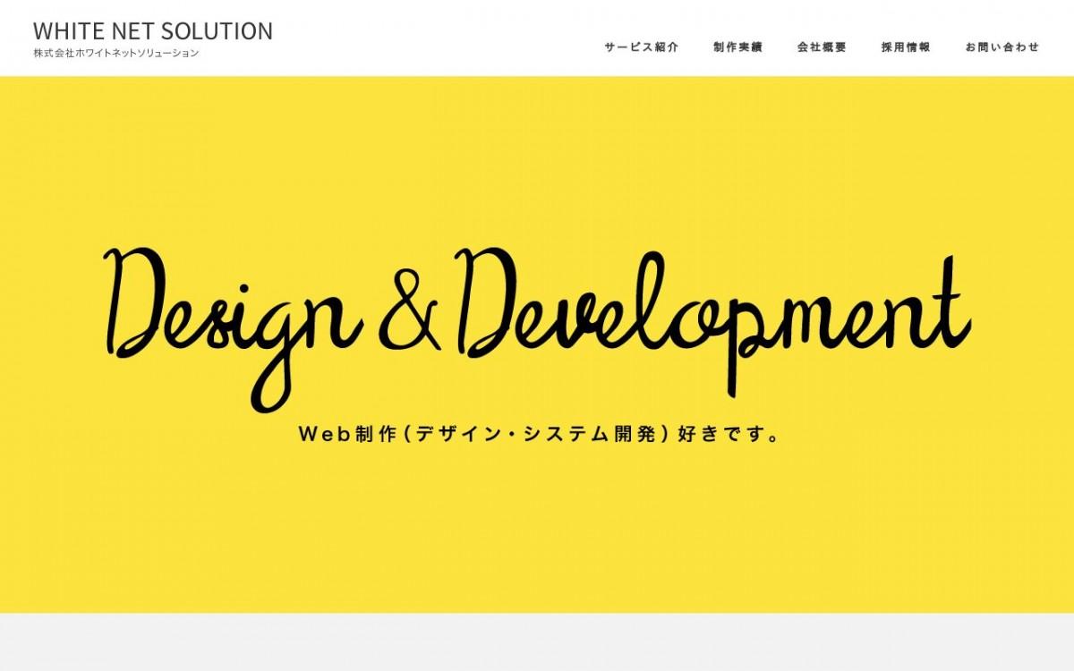 株式会社ホワイトネットソリューションの制作情報 | 愛知県のホームページ制作会社 | Web幹事