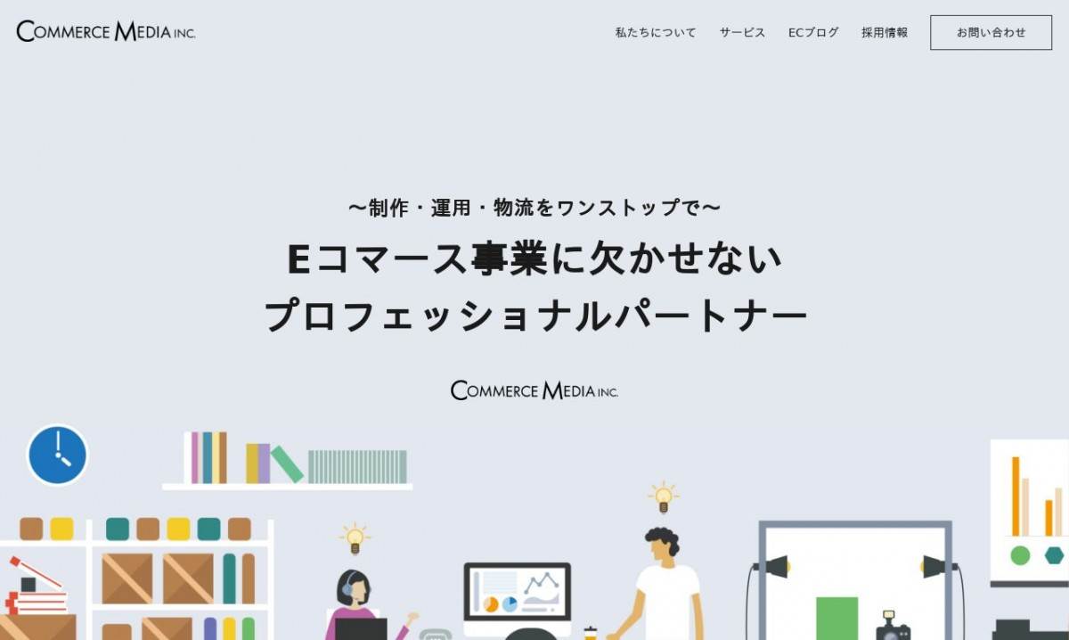 コマースメディア株式会社の制作実績と評判 | 東京都豊島区のホームページ制作会社 | Web幹事