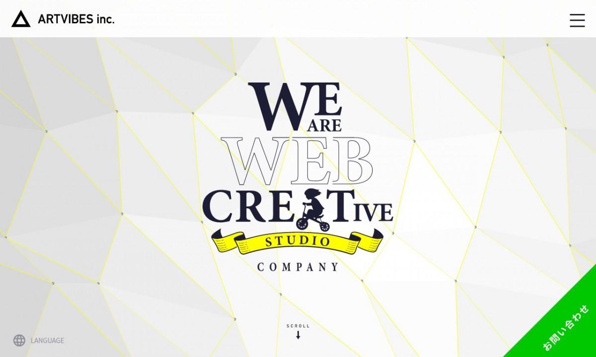 ARTVIBES INC.|ホームぺージ制作会社の制作実績と評判 | 北海道のホームページ制作会社 | Web幹事