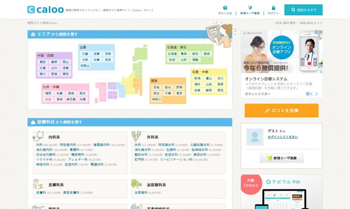 カルー株式会社の制作実績と評判 | 東京都目黒区のホームページ制作会社 | Web幹事