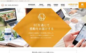 株式会社ECホールディングス