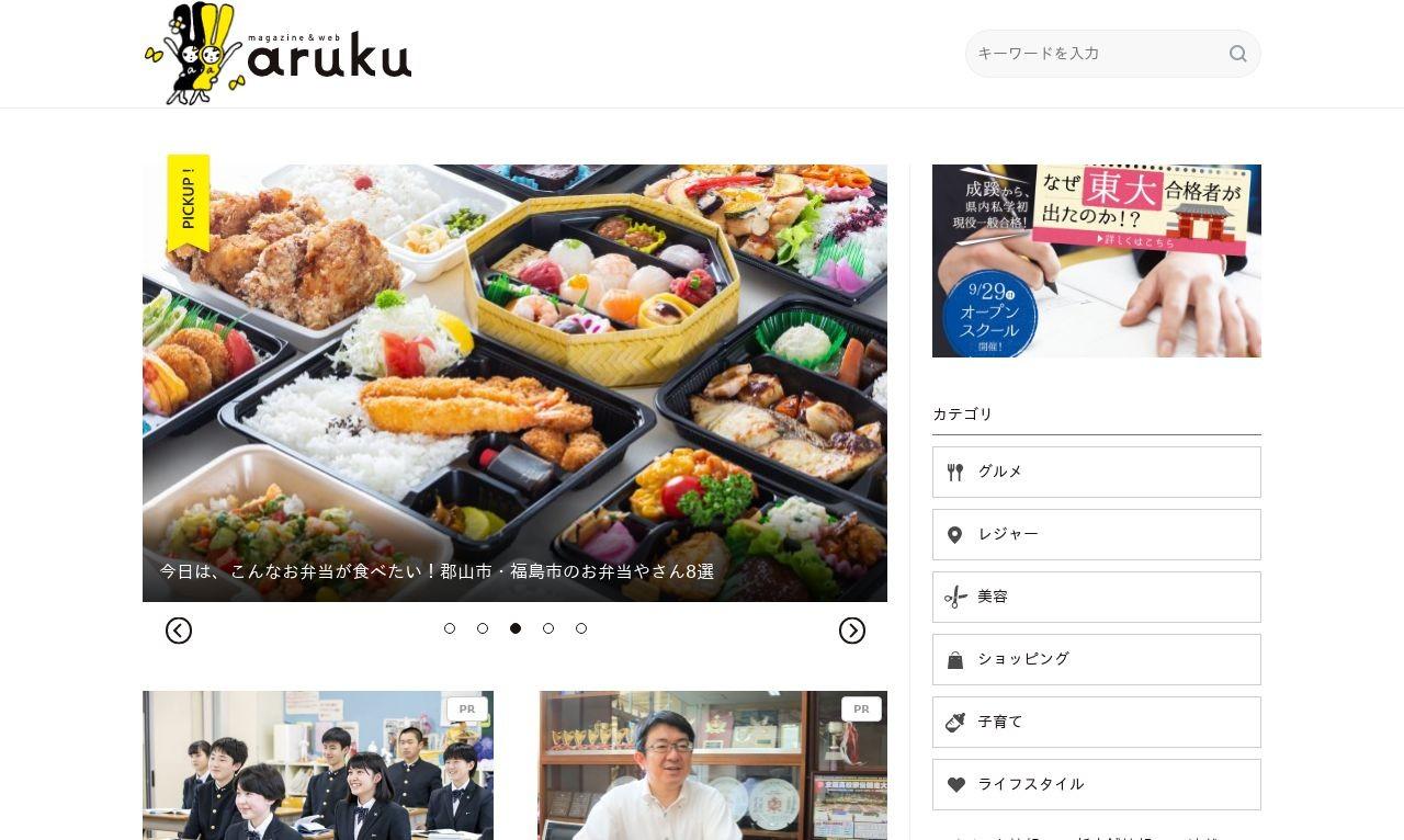 株式会社ハタフルの実績 - aruku