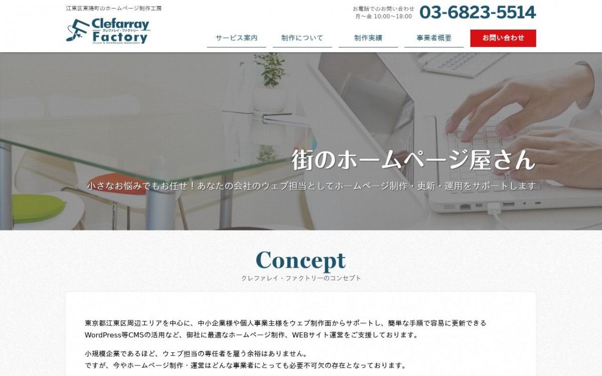 Clefarray Factoryの制作情報 | 東京都江東区のホームページ制作会社 | Web幹事