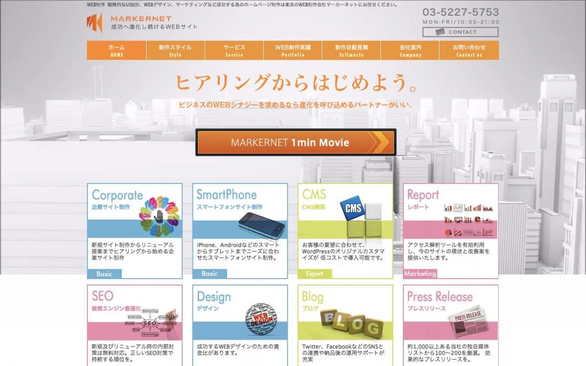 マーカーネット株式会社の制作情報 | 東京都新宿区のホームページ制作会社 | Web幹事