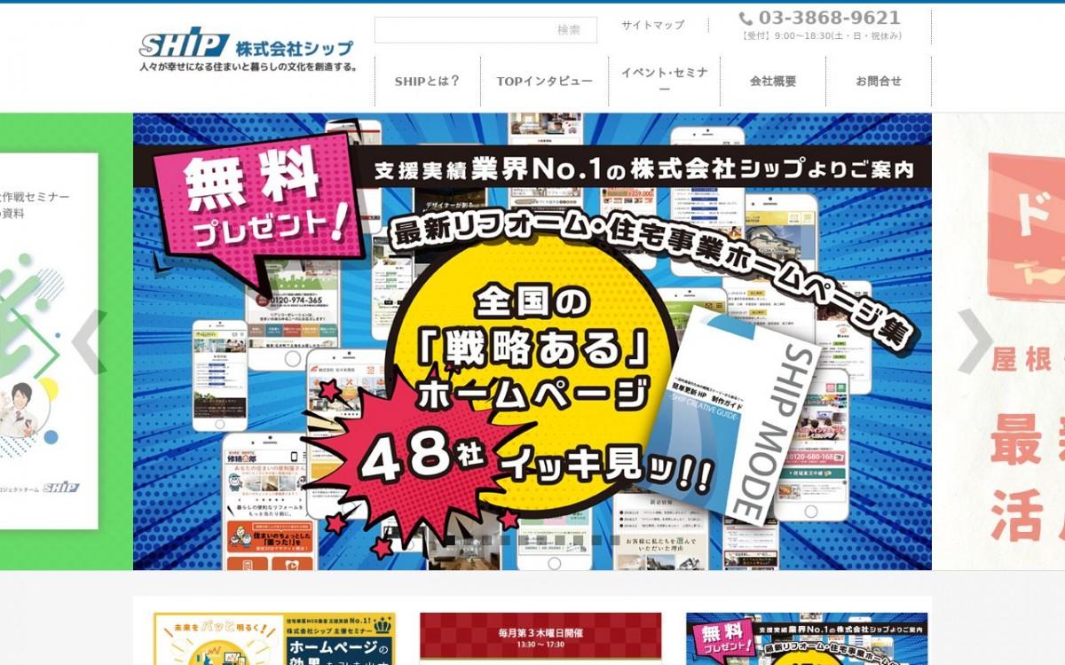 株式会社シップの制作情報 | 東京都文京区のホームページ制作会社 | Web幹事