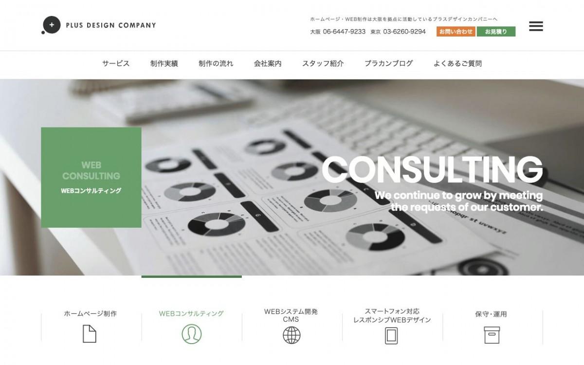プラスデザインカンパニー株式会社の制作情報 | 大阪府のホームページ制作会社 | Web幹事