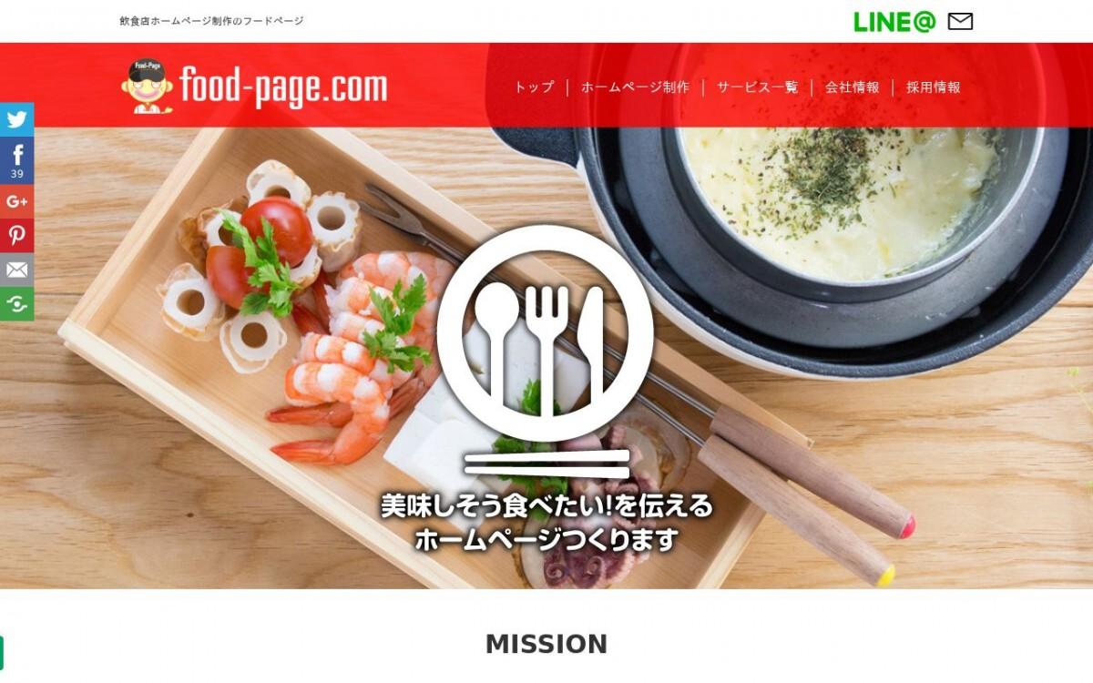 有限会社フードページの制作情報 | 東京都世田谷区のホームページ制作会社 | Web幹事