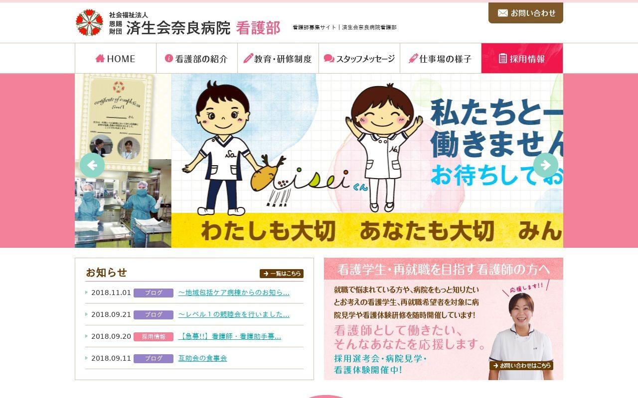 リタワークス株式会社の実績 - 済生会奈良病院 看護師募集サイト