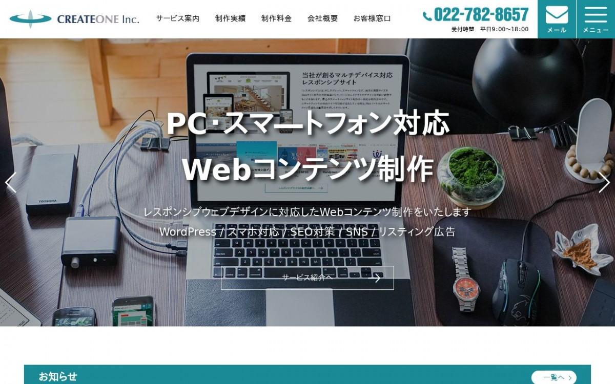 株式会社クリエイトワンの制作情報 | 宮城県のホームページ制作会社 | Web幹事