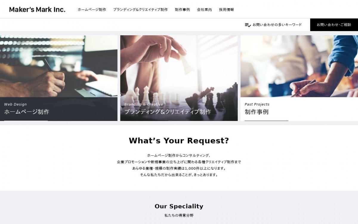 株式会社メーカーズマークの制作情報 | 静岡県のホームページ制作会社 | Web幹事