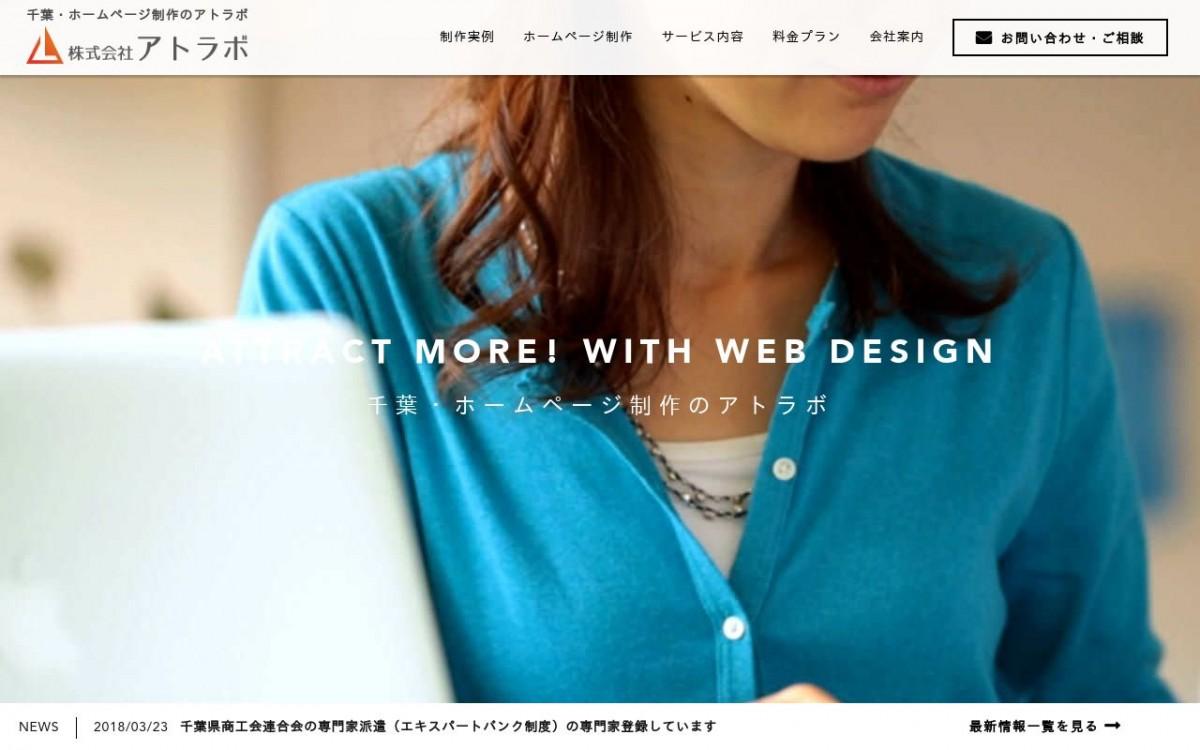 株式会社アトラボの制作情報 | 千葉県のホームページ制作会社 | Web幹事