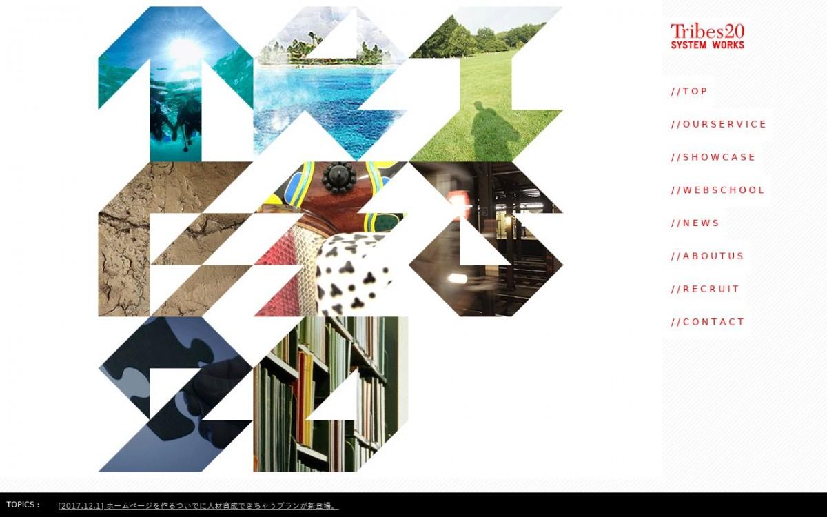 有限会社Tribes20の制作情報 | 愛知県のホームページ制作会社 | Web幹事