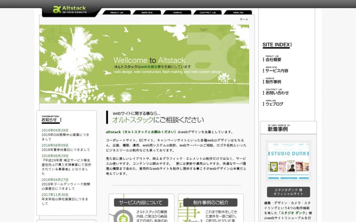 株式会社オルトスタックの制作情報 | 東京都墨田区のホームページ制作会社 | Web幹事