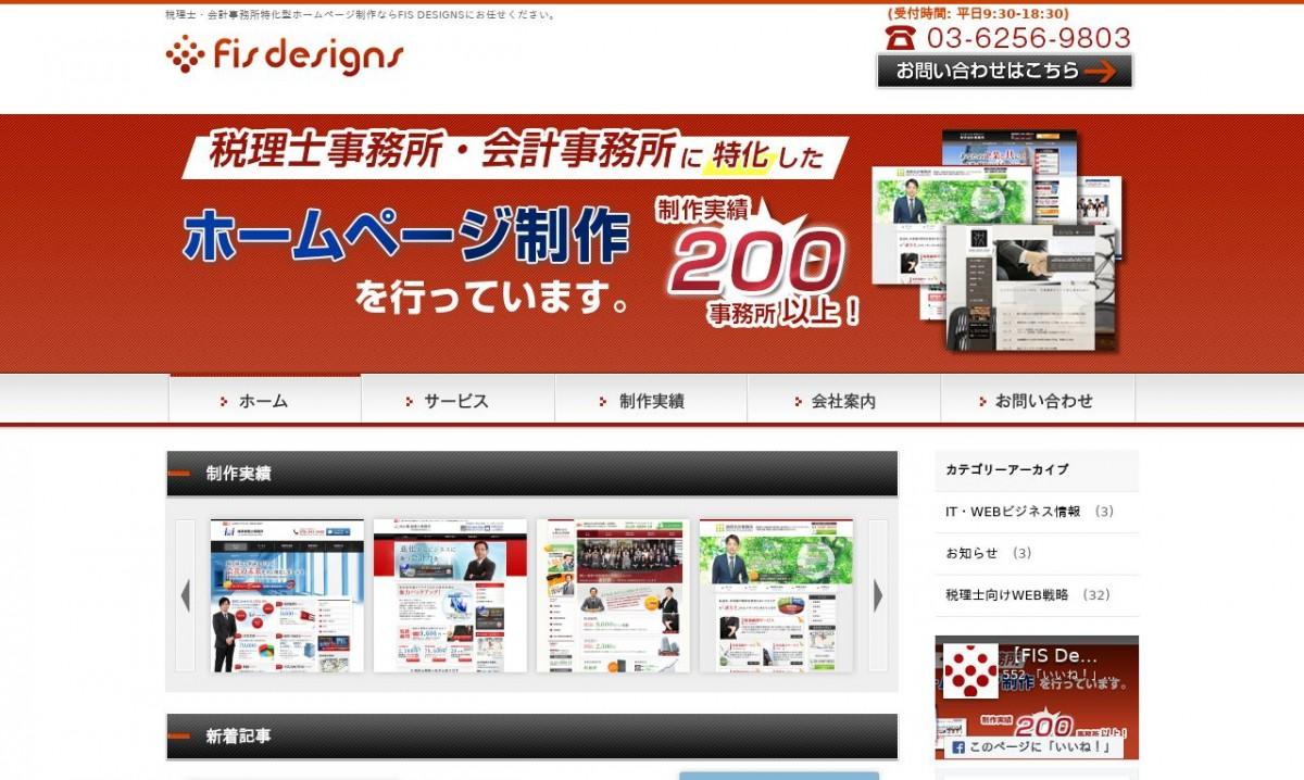 株式会社FIS DESIGNSの制作情報 | 東京都千代田区のホームページ制作会社 | Web幹事