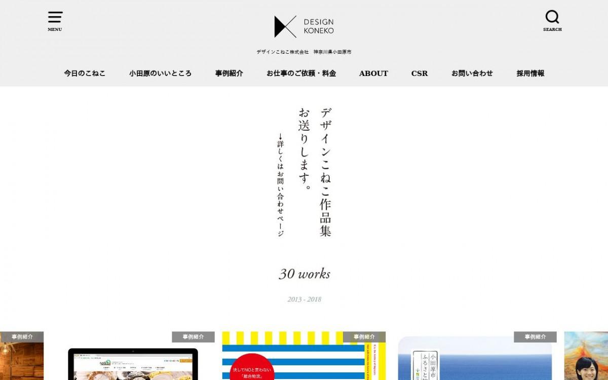 デザインこねこ株式会社の制作情報 | 神奈川県のホームページ制作会社 | Web幹事