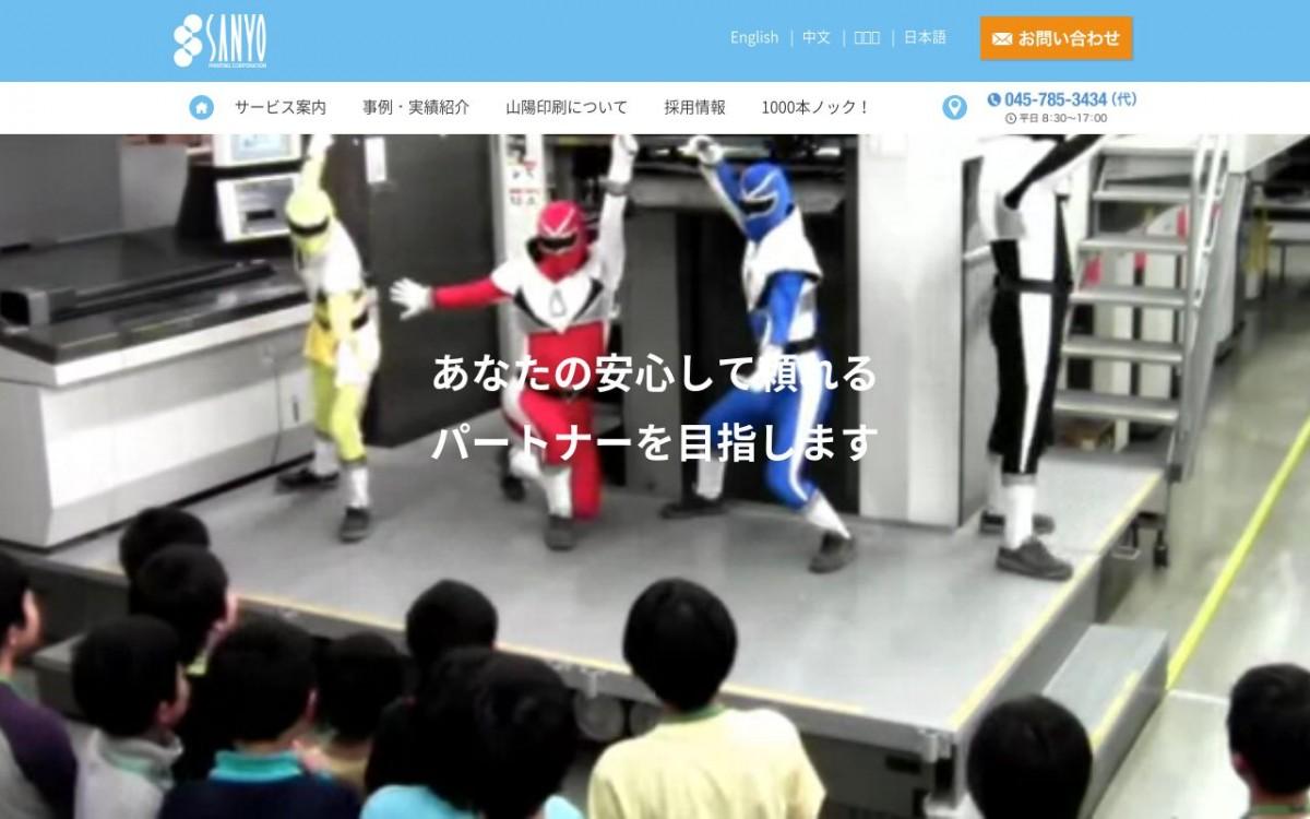 山陽印刷株式会社の制作情報 | 神奈川県のホームページ制作会社 | Web幹事