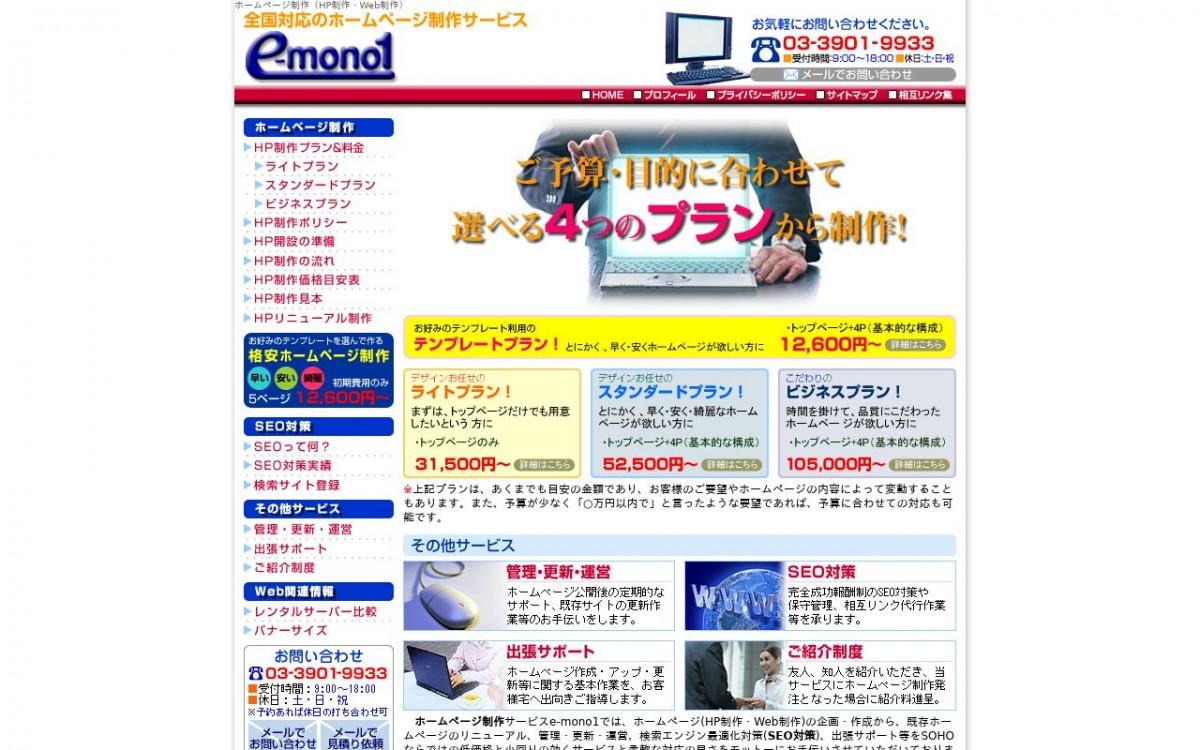 ホームページ制作サービスe-mono1の制作情報 | 東京都北区のホームページ制作会社 | Web幹事