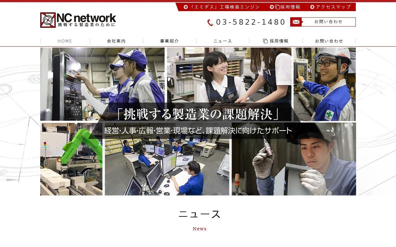 株式会社NCネットワーク
