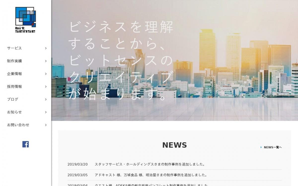 株式会社ビットセンスの制作実績と評判 | 愛知県のホームページ制作会社 | Web幹事