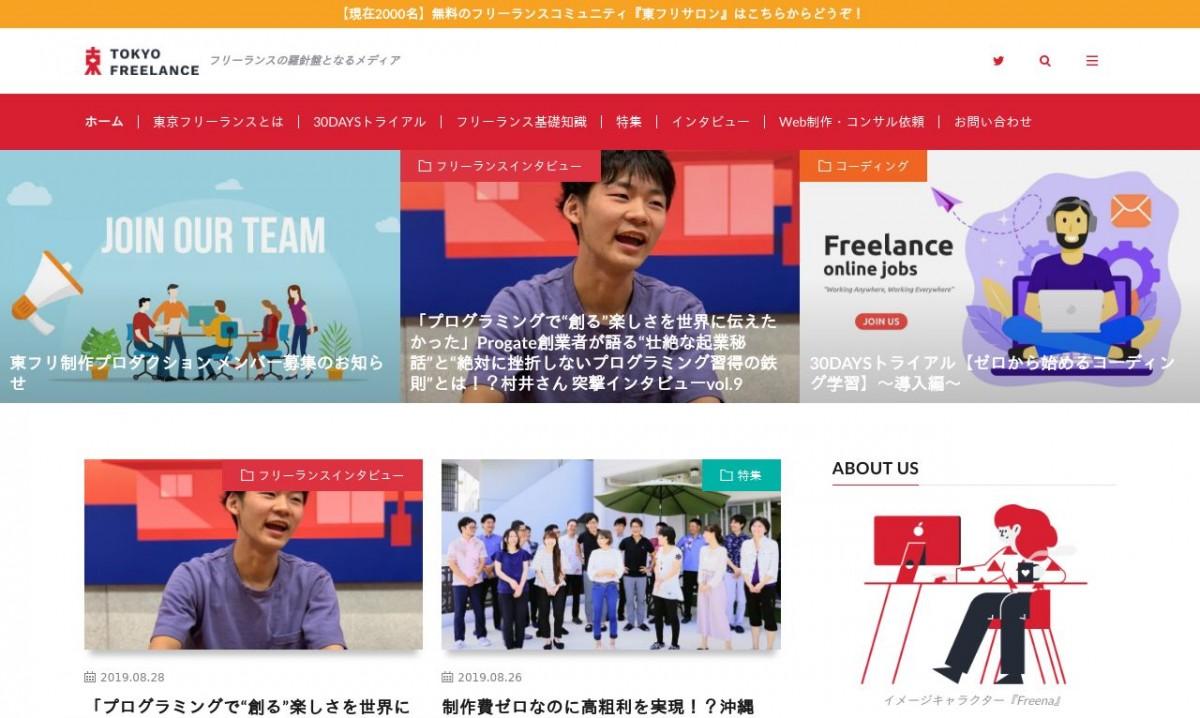 東京フリーランスの制作情報 | 東京都豊島区のホームページ制作会社 | Web幹事