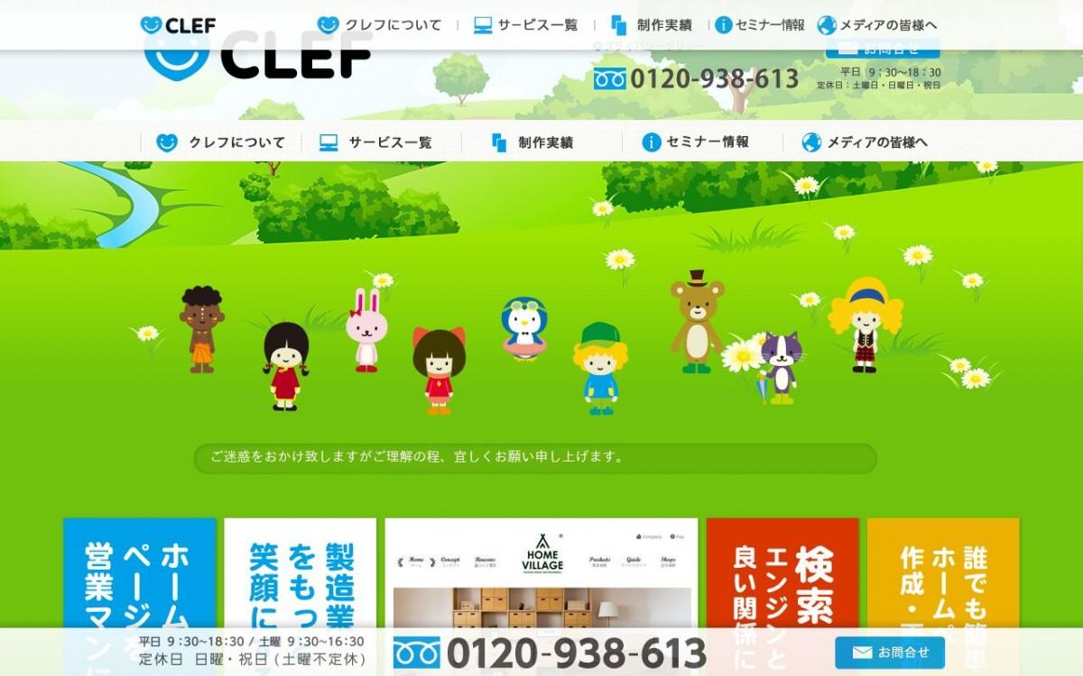 株式会社クレフの制作情報 | 大阪府のホームページ制作会社 | Web幹事
