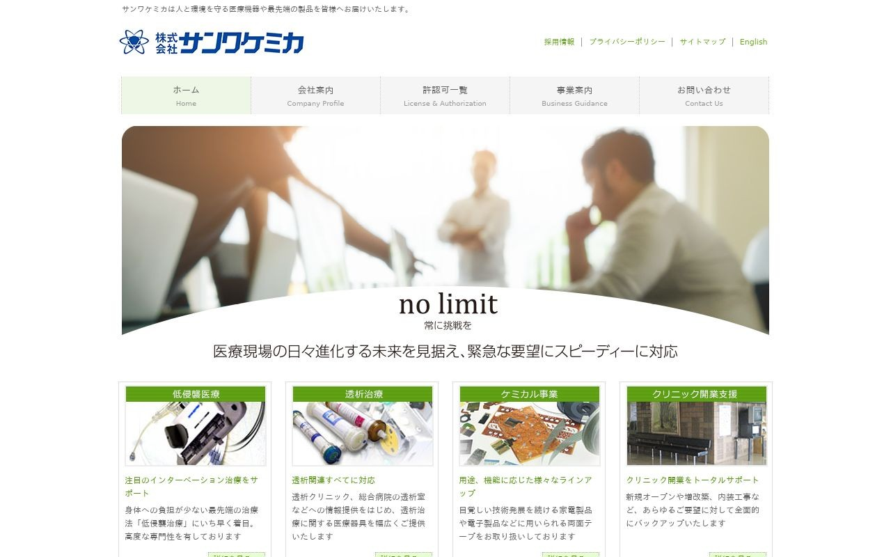 HK.Pro株式会社の実績 - 株式会社サンワケミカ コーポレートサイト