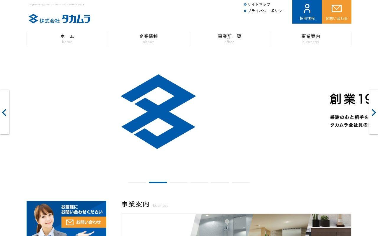 有限会社アイビーソリューションの実績 - タカムラ様コーポレイトサイト