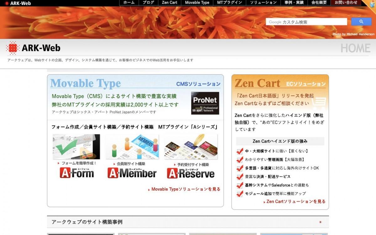 株式会社アークウェブの制作実績と評判 | 東京都中央区のホームページ制作会社 | Web幹事