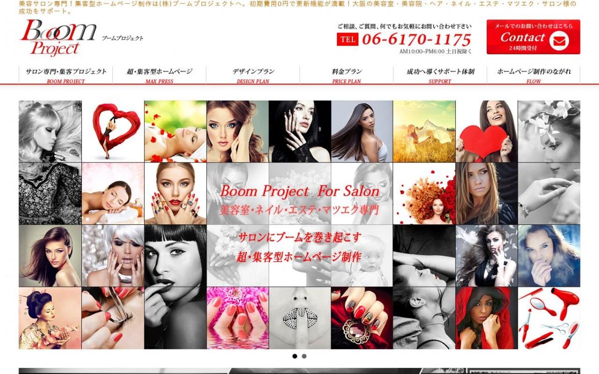 株式会社ブームプロジェクトの制作実績と評判 | 大阪府のホームページ制作会社 | Web幹事