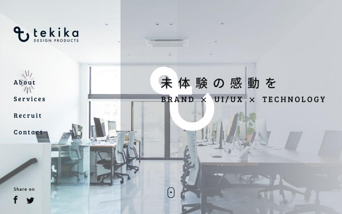 株式会社テキカデザインプロダクツの制作情報 | 東京都品川区のホームページ制作会社 | Web幹事