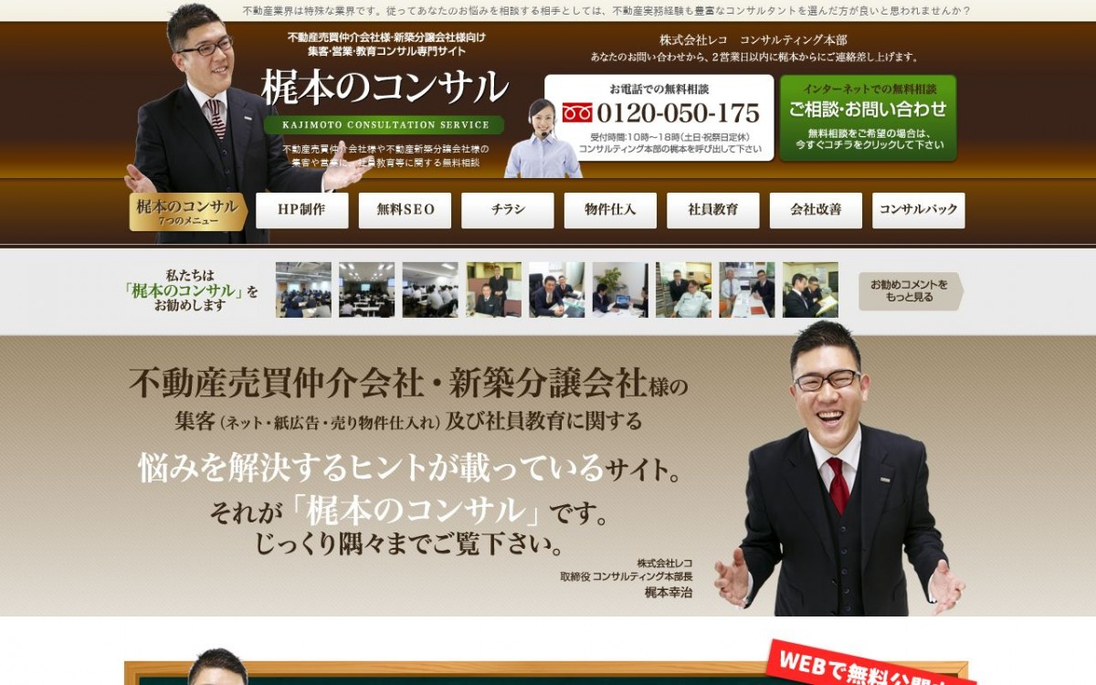 株式会社レコの制作情報 | 大阪府のホームページ制作会社 | Web幹事