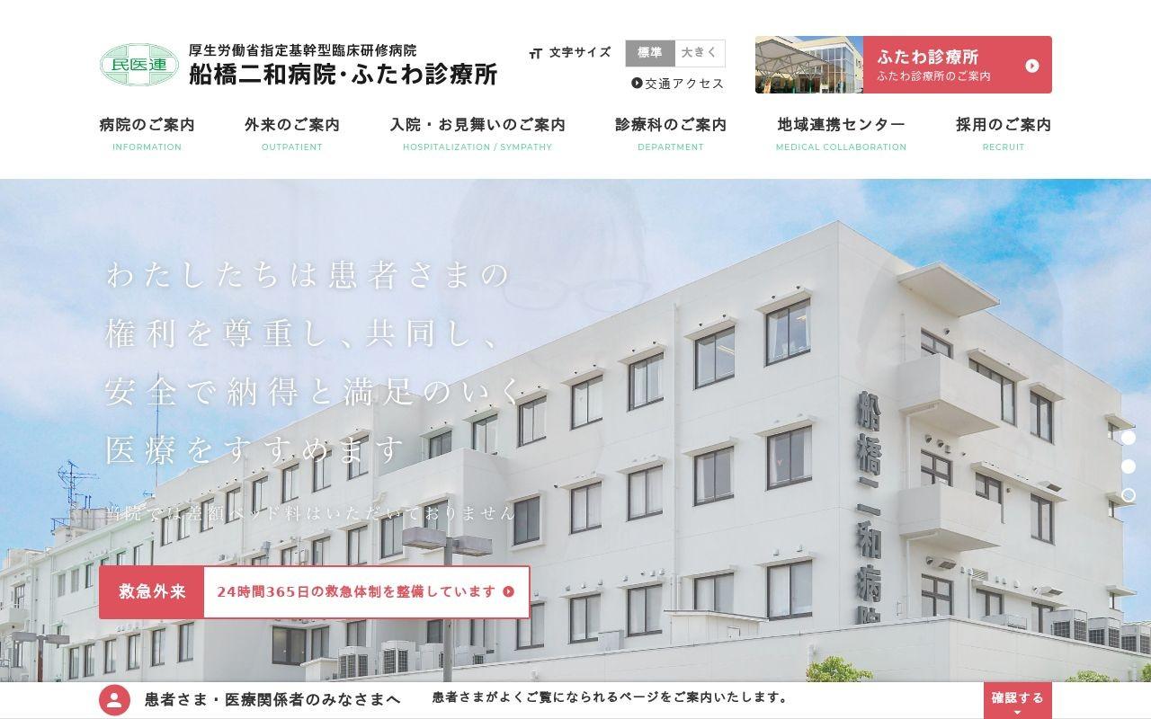 リタワークス株式会社の実績 - 船橋二和病院