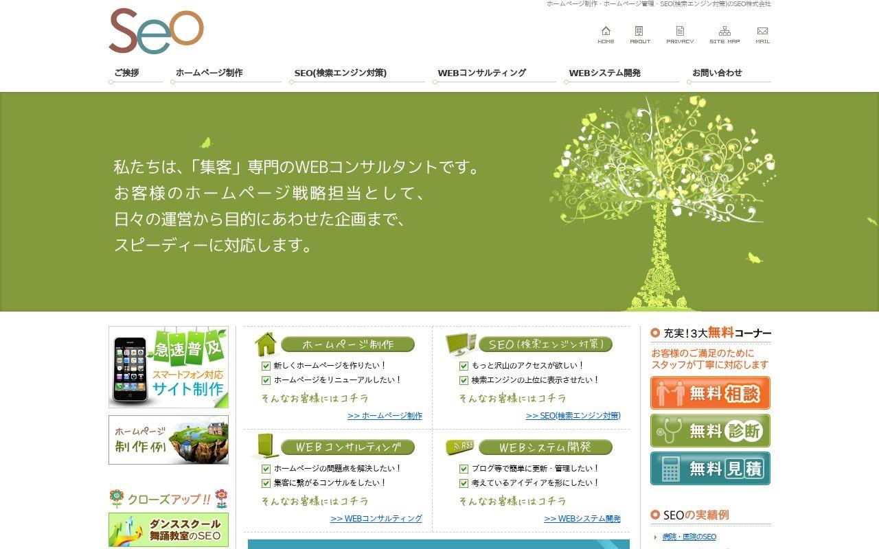 SEO株式会社