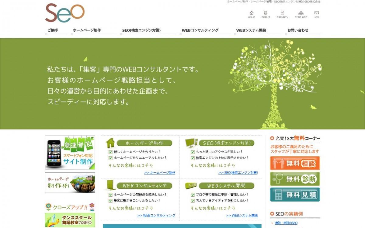 SEO株式会社の制作情報 | 東京都北区のホームページ制作会社 | Web幹事