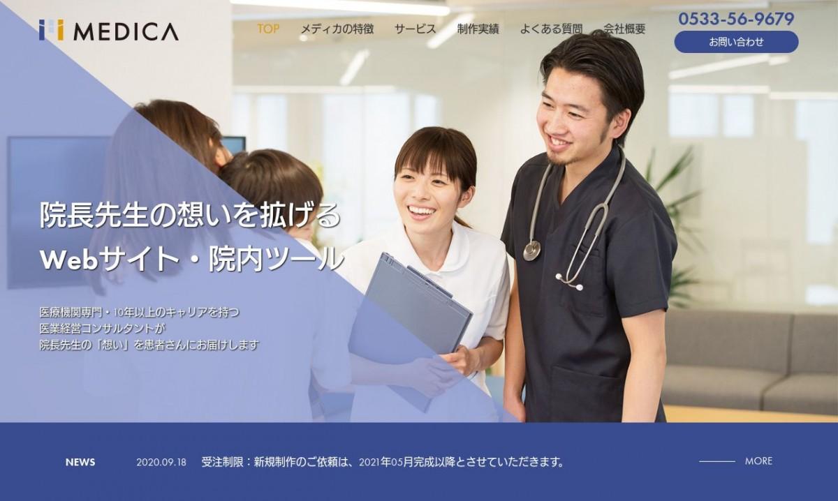 メディカ株式会社の制作実績と評判 | 愛知県のホームページ制作会社 | Web幹事