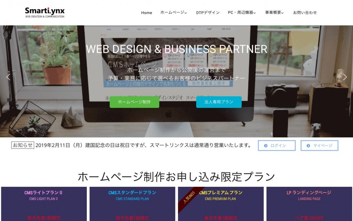 オフィス・スマートリンクスの制作情報 | 神奈川県のホームページ制作会社 | Web幹事