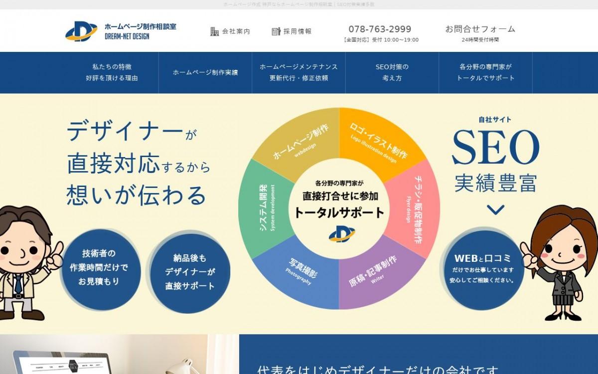 ドリームネットデザイン株式会社の制作実績と評判 | 兵庫県のホームページ制作会社 | Web幹事